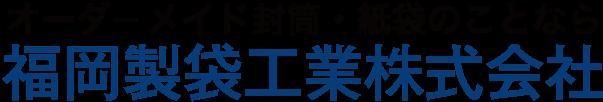 福岡製袋工業株式会社